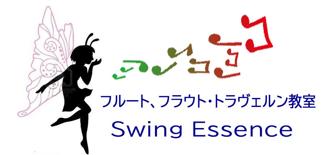 吉祥寺・武蔵小山|フルート、フラウト・トラヴェルソ教室|スウィングエッセンス
